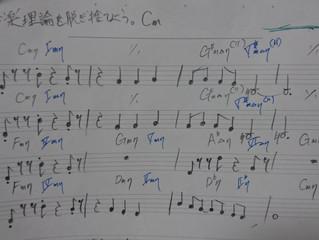 音楽理論を脱ぎ捨てよう。Cm