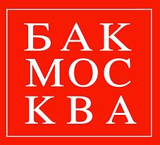БАКМосква.png