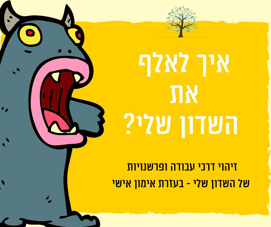 אימון אישי בחיפה להתגברות על חסמים וחשיבה חיובית בשילוב תרגילי בבליותרפיה