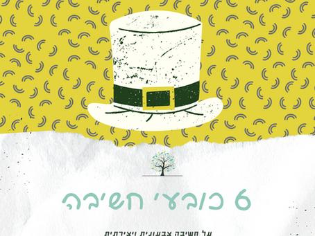 6 כובעי חשיבה