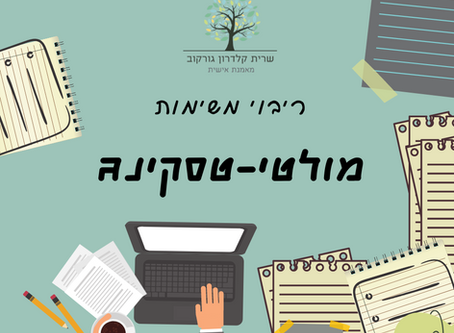 מולטי-טסקינג (Multitasking)