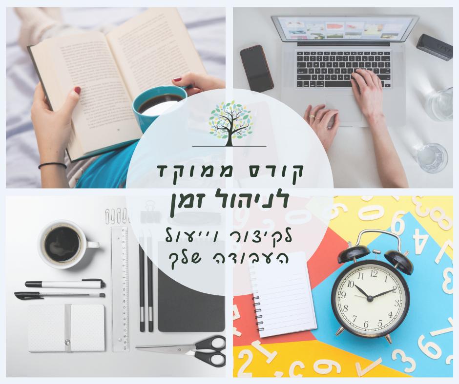 קורס קצר וממוקד: ניהול זמן