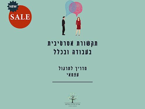 מדריך לתרגול עצמאי - תקשורת אסרטיבית בעבודה ובכלל