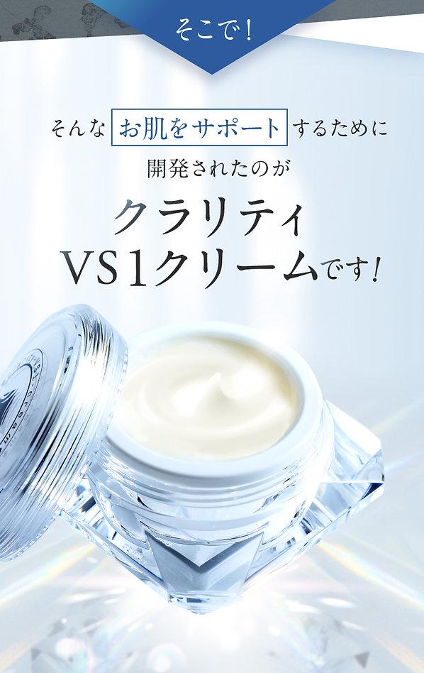 クラリティVS1クリーム