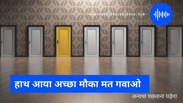 Opportunity Hindi