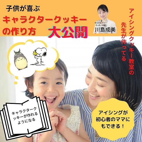 子供が好きなキャラクターの クッキーが作りたいママ必見!! (1).jpg
