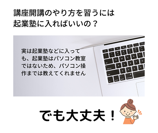 趣味を生かして仕事がしたい!のコピー (3).png