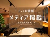 3/16最新 メディア掲載情報