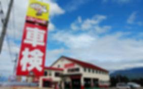 六日町店 (1)-2.jpg