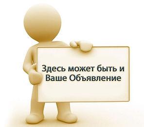 реклама.jpg