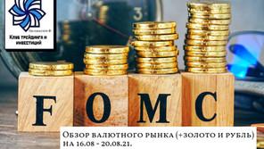 Обзор валютного рынка (+золото и рубль) на 16.08 - 20.08.21. Фундаментум и точки входа.