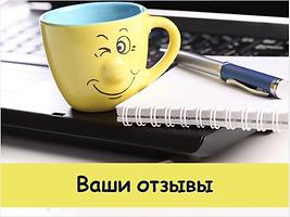 vashi-otzyvy.png