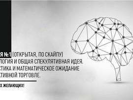 """Видеоконференция с Александром Базыылевым: """"Психология крупного спекулянта"""""""