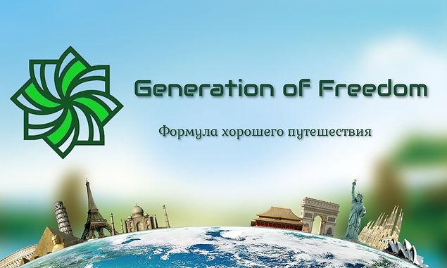 1616610406_23-p-fon-dlya-prezentatsii-turizm-26 (5).jpg