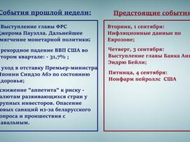 Торговые идеи на неделю по доллар рублю, а также американскому индексу #DXY и  #EURUSD