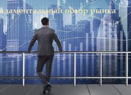 Фундаментальный анализ рынка форекс. 11.09.19