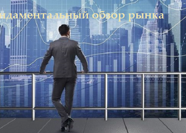 Фундаментальный анализ рынка форекс. 06.09.19