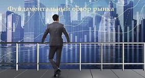 торговые сигналы, торговая аналитика, EURUSD, курс доллара
