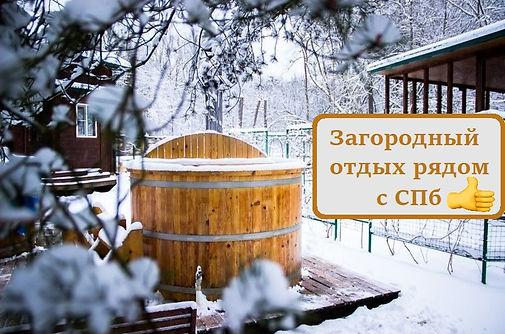 fito-kupel_otdykh_na_prirode_krasnodarsk