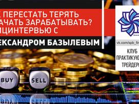 Как перестать терять и начать зарабатывать на финансовых рынках!