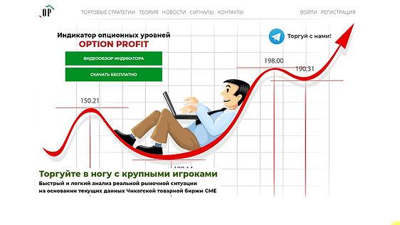 Автор индикатора Option Profit рассказывает, как использовать опционные уровни биржи CME  для успешной торговли на рынке форекс в мт4.