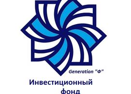 Инвестиционный фонд Generation Ф
