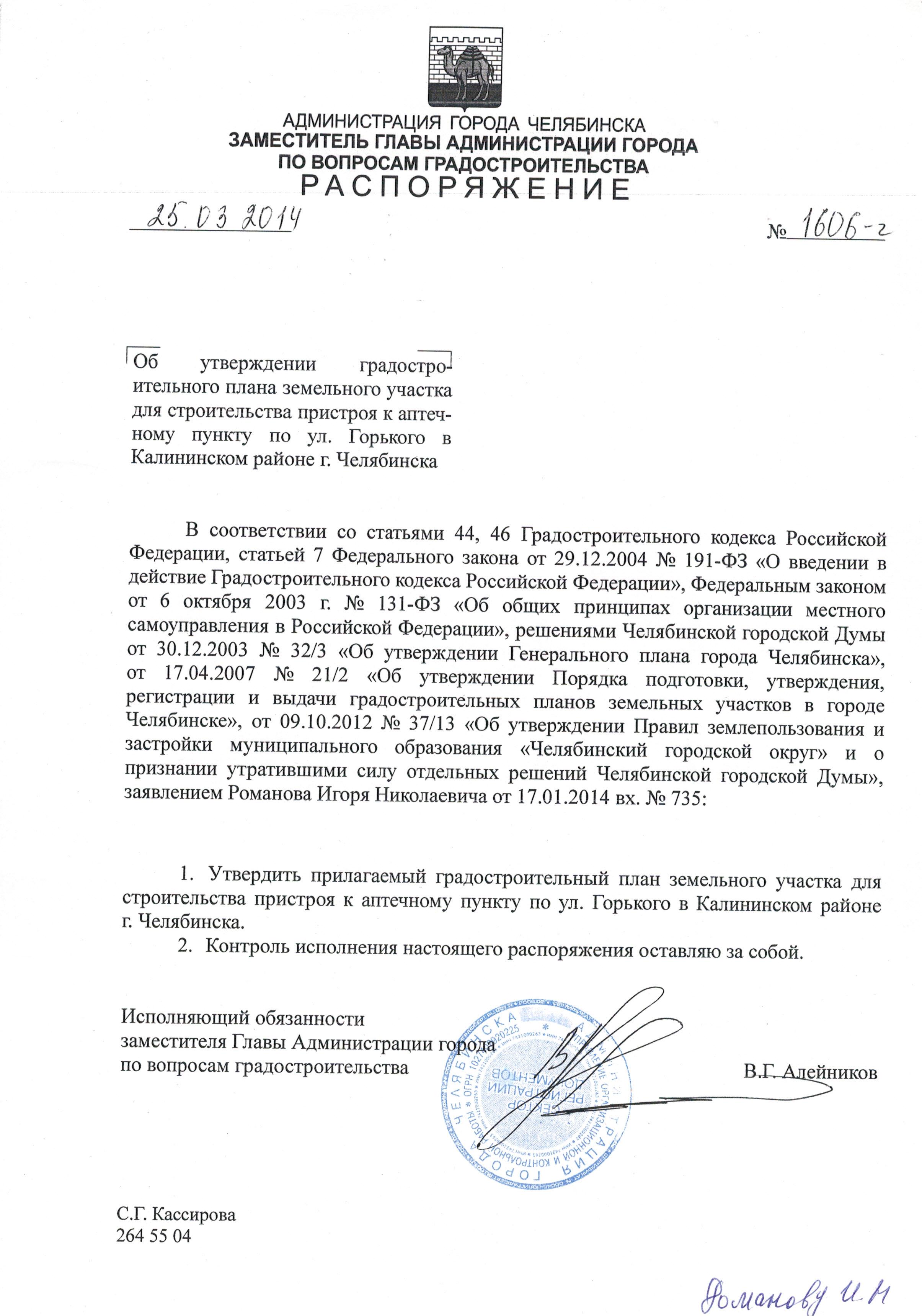 Распоряжение об утверждении градостроительного плана земельного участка.jpg