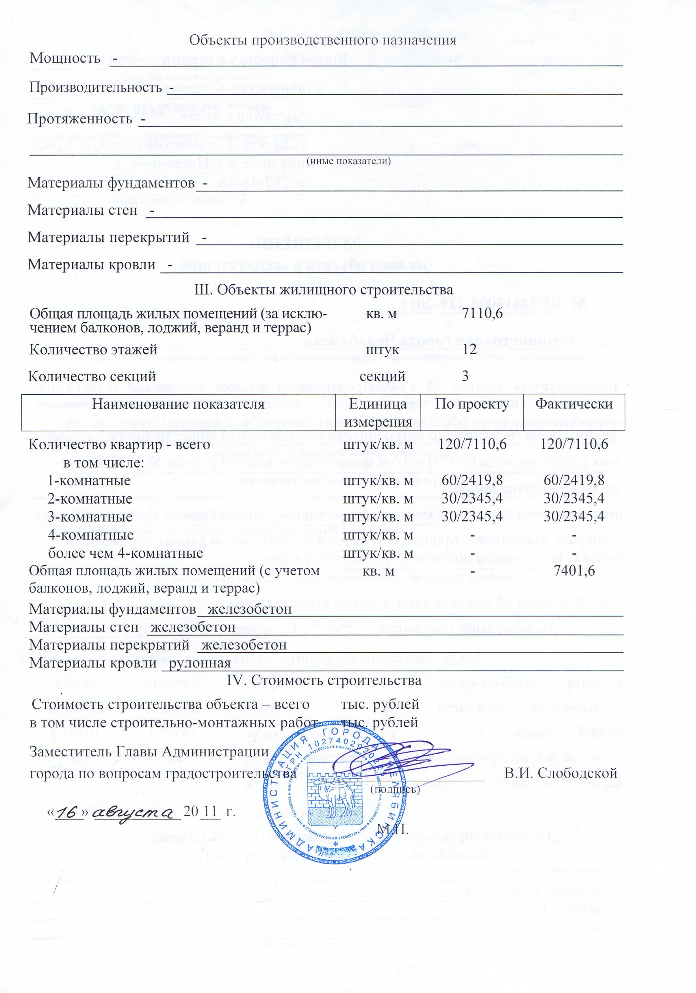 Разрешение на ввод 9 стр.2.jpg