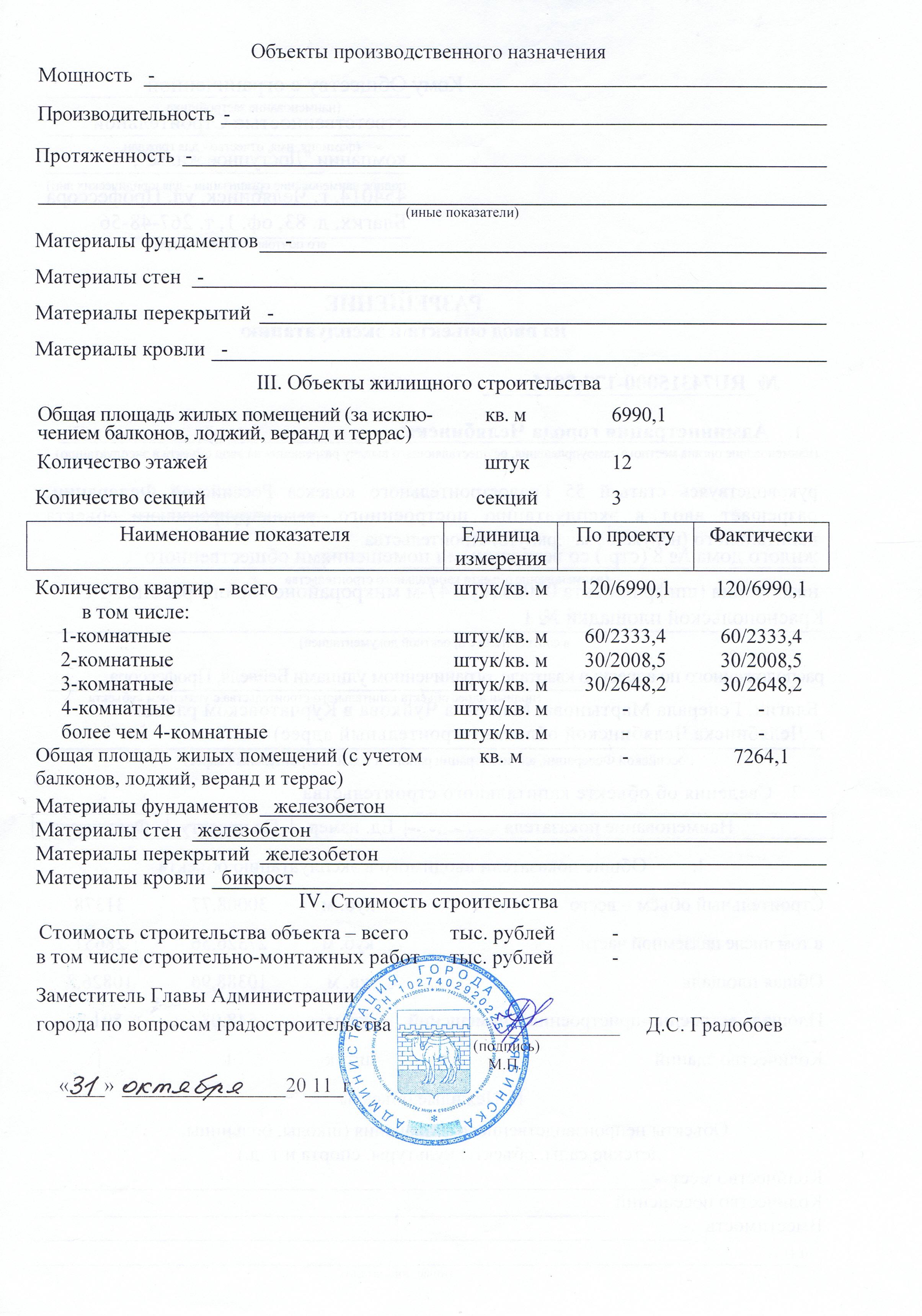 Разрешение на ввод 8 стр.2.jpg