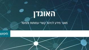 האוגדן – מאגר מידע חדש של מנהיגות אזרחית לניהול קשרי העמותות עם הממשל