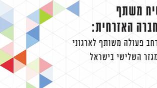 תמונת מצב / / ארגוני החברה האזרחית בישראל 2016