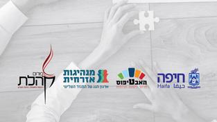 תהליכי שיתוף בשלטון המקומי בישראל: כיווני פעולה והמלצות
