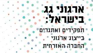 ארגוני גג בישראל: תפקידים ואתגרים בייצוג ארגוני החברה האזרחית