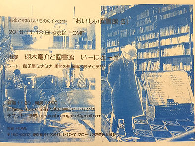 おいしい図書館.jpg