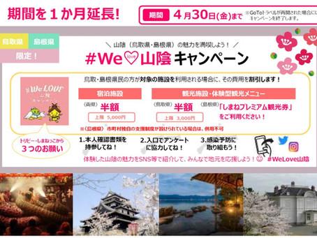 #WeLove山陰キャンペーン延長のお知らせ!
