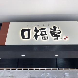 口福堂-LED看板.jpg