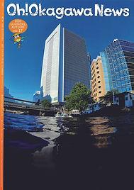 大岡川ニュース17号-1.jpg