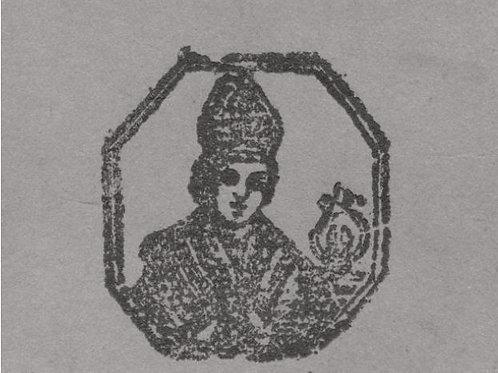 Maestri di Cappella, Musici & Istromenti - Salvatore Di Giacomo