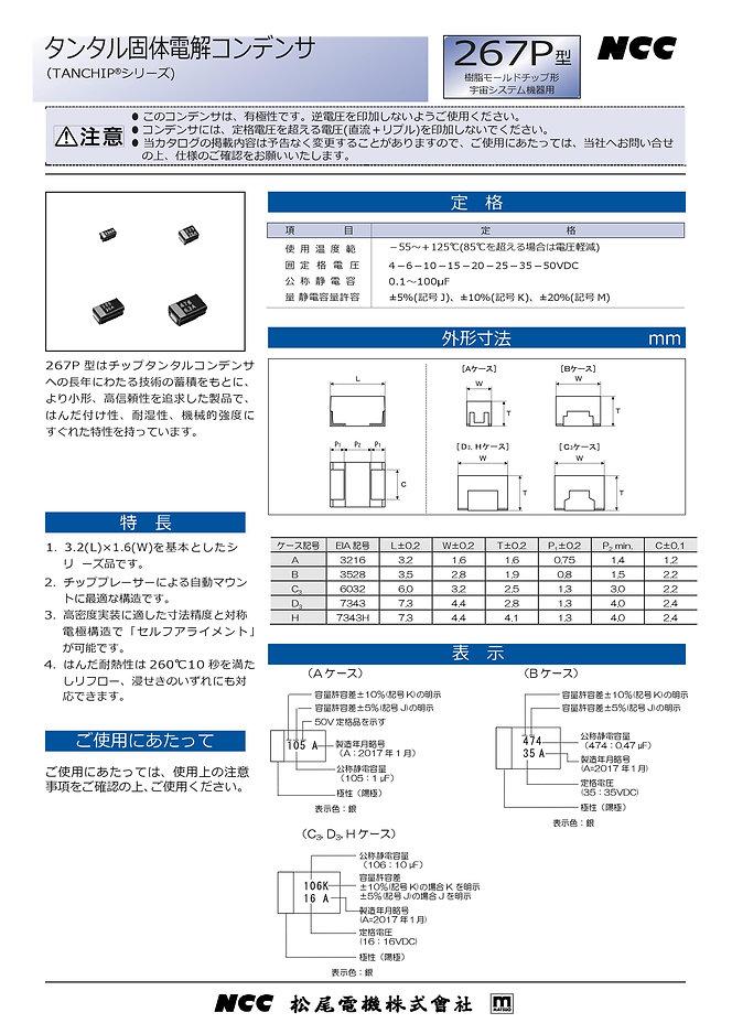 Matsuo 267P Series
