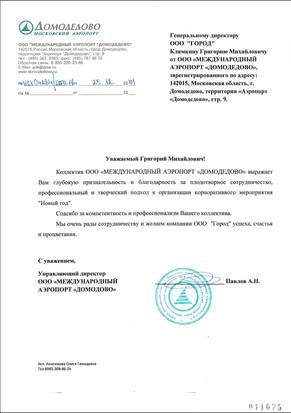 """ООО """"ДОМОДЕДОВО ТРЕЙНИНГ"""""""