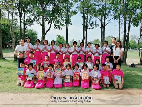 บริจาคหนังสือแก่น้องๆโรงเรียนบ้านโนนหนองบัว และโรงเรียนบ้านนาหว้าใต้ จังหวัดอุบลราชธานี