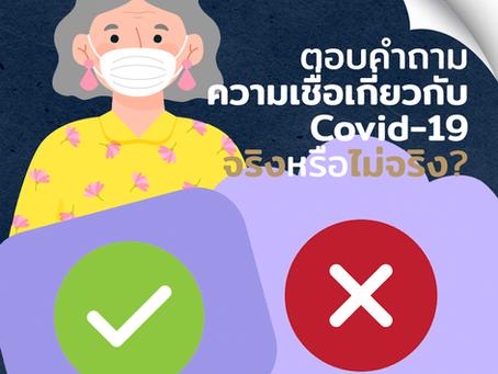 ตอบคำถาม ความเชื่อเกี่ยวกับ Covid-19 จริงหรือไม่จริง?
