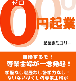 ほぼ 0円起業のすすめ (4).png