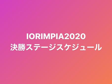 IORIMPIA2020メインステージスケジュール
