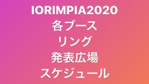 IORIMPIA2020各ブース様、リング、発表広場スケジュール