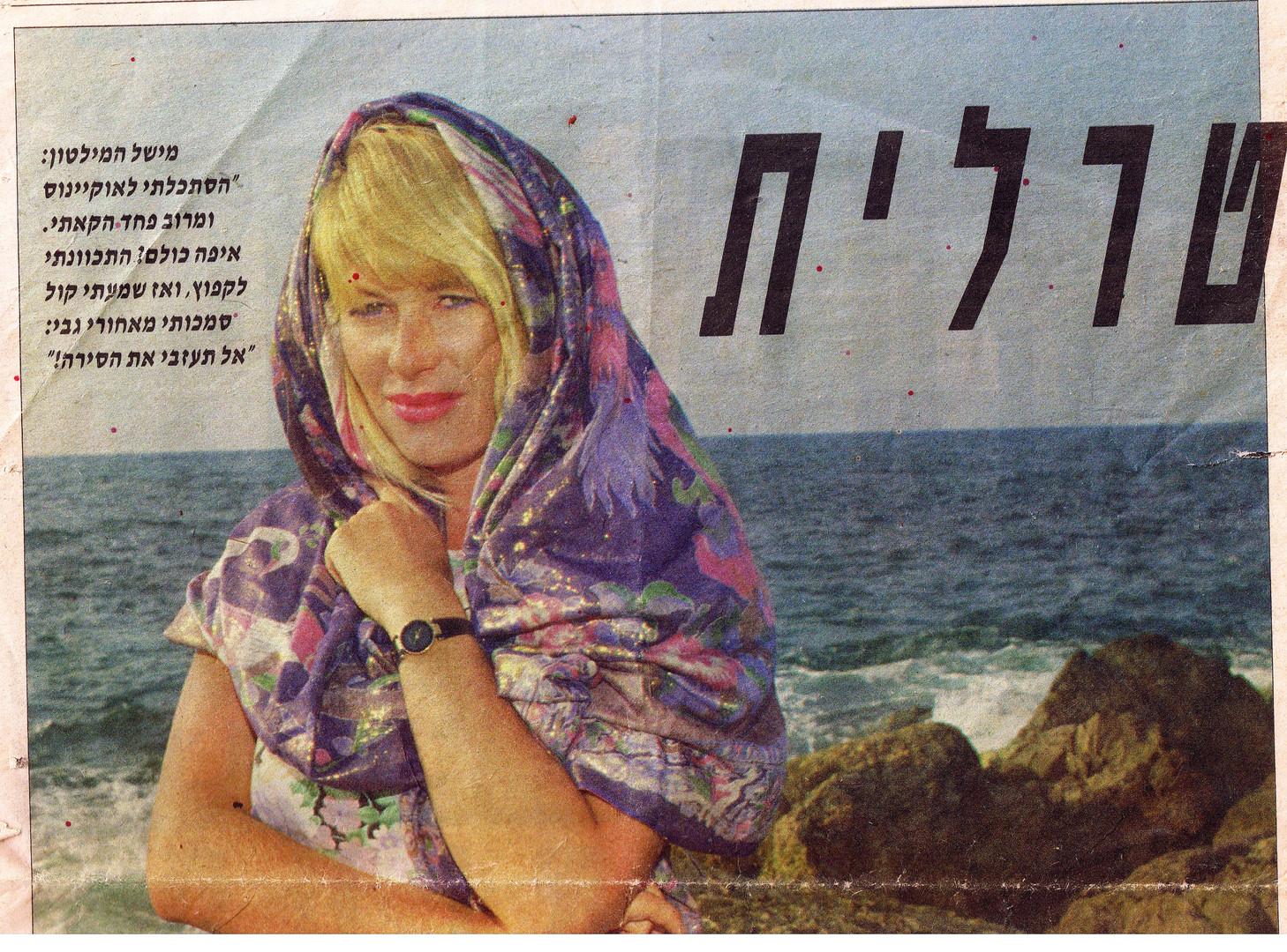 Israeli News.jpg
