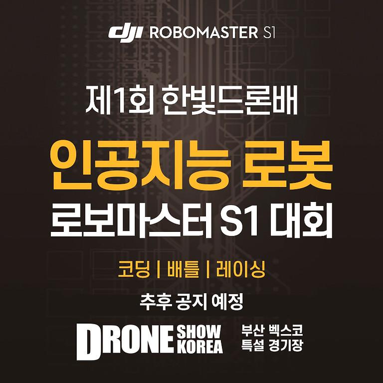 2020 DRONE SHOW KOREA