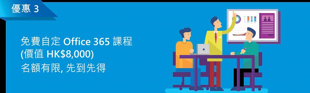 免費自定 Office 365 課程