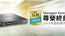 D-Link 推出Managed Switch交換器指定機種終身保固升級計畫