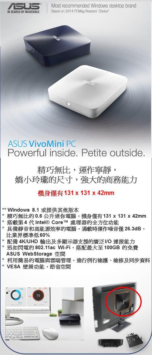 201507_Asus VivoMini.jpg